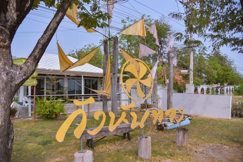 กลุ่มอาชีพเกลือทะเลกังหันทอง อ.บ้านแหลม จ.เพชรบุรี