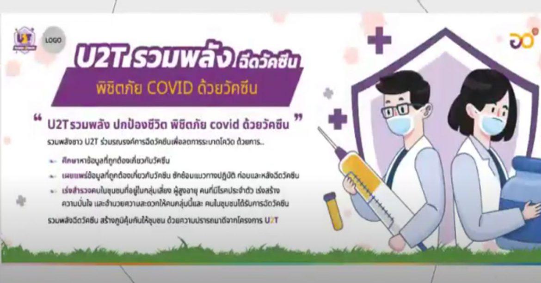 U2T ตำบลบางแก้ว รณรงค์การฉีดวัคซีนป้องกันไวรัส Covid-19